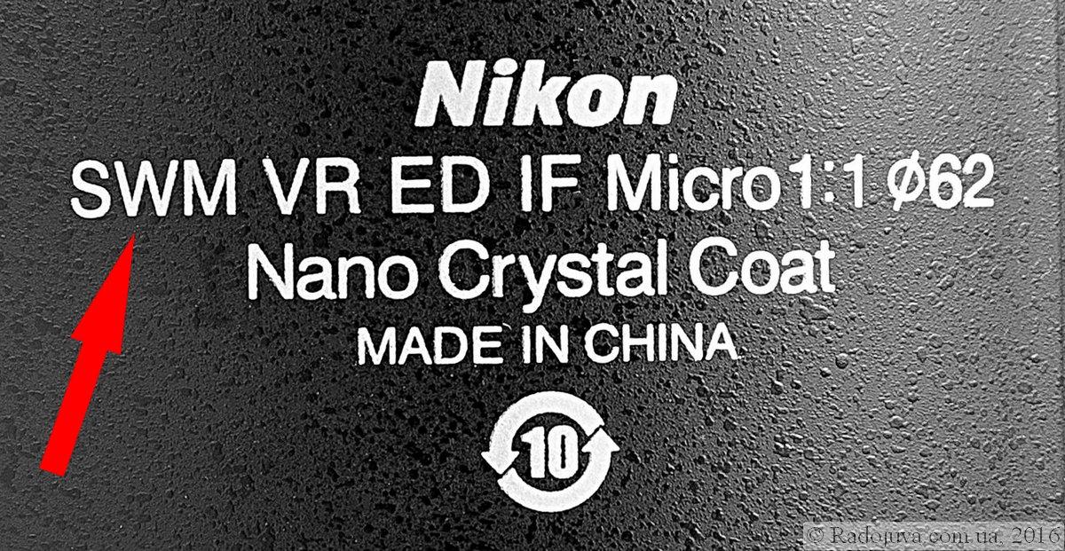 Метка 'SWM', нанесенная на информационную табличку объектива Nikon N AF-S Micro Nikkor 105mm 1:2.8G ED VR SWM IF Micro 1:1 Nano Crystal Coat