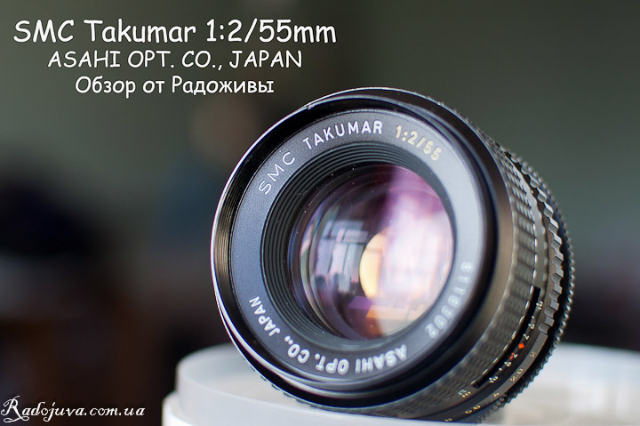 Обзор SMC Takumar F2 55mm