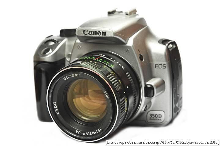 Зенитар-М на современной камере