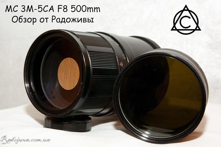 Вид объектива МС ЗМ-5СА и светофильтров из комплекта