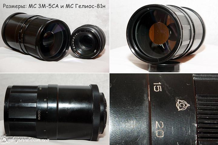 Вид объектива МС ЗМ-5СА и сравнение размеров
