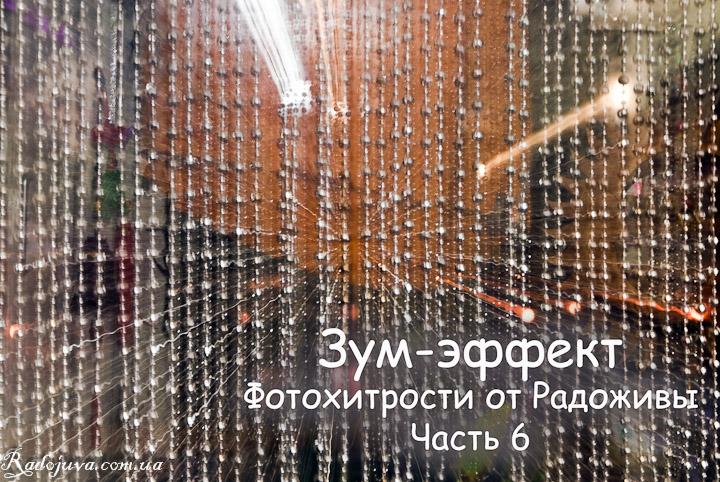 Zoom-effect. Фотохитрости от Радоживы. Часть 6.
