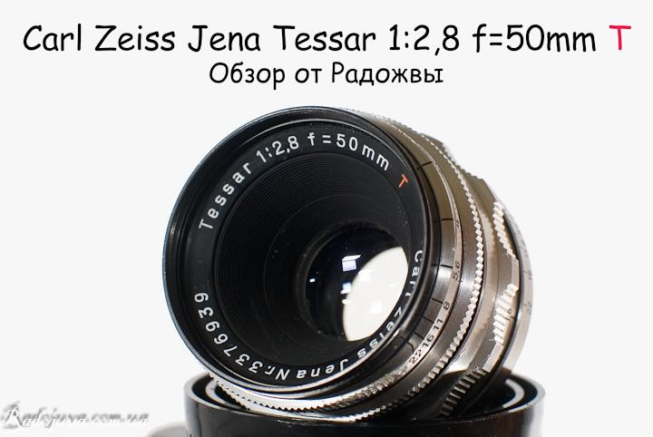 Обзор Tessar 50mm F2.8 T