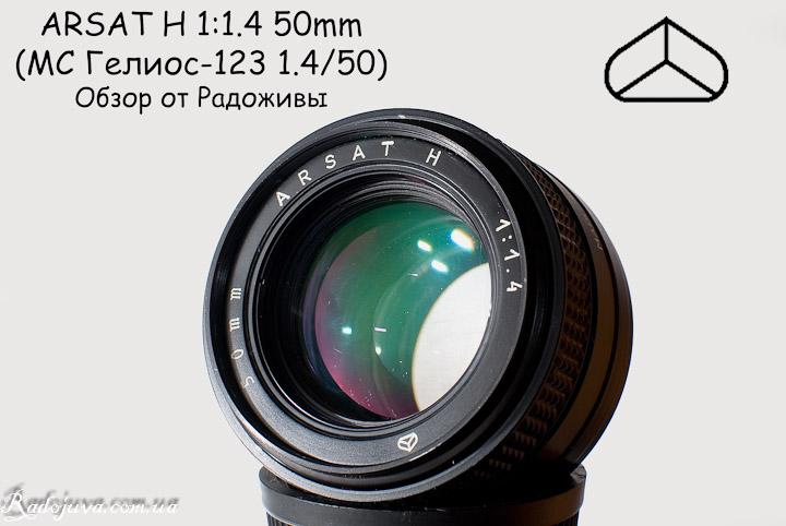 Обзор объектива МС Гелиос-123Н 1.4 50