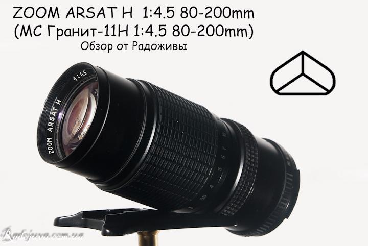 Обзор MC Гранит-11Н F4,5 80-200mm