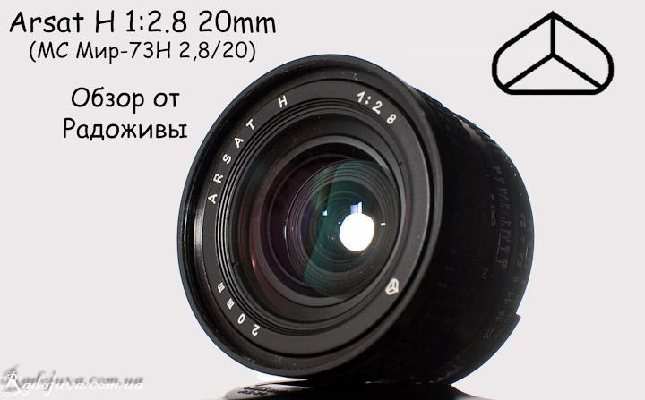 Обзор МС Мир-73Н 2.8 20мм