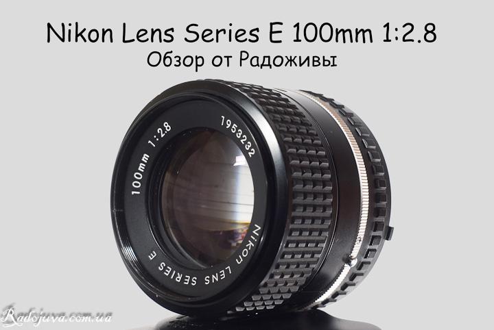 Обзор Nikon 100mm F2.8 Series E