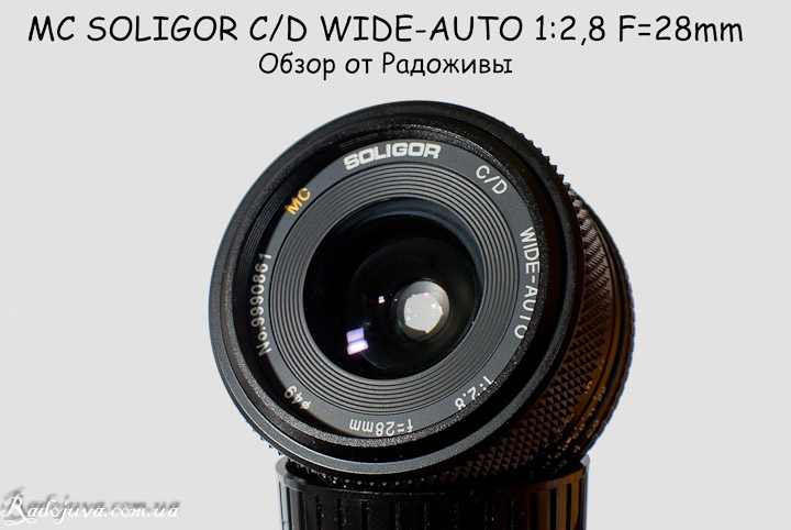 Обзор Soligor 28mm F2.8