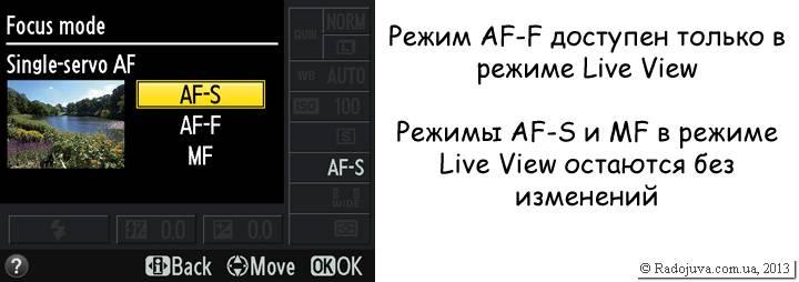 Режим AF-F для съемки видео