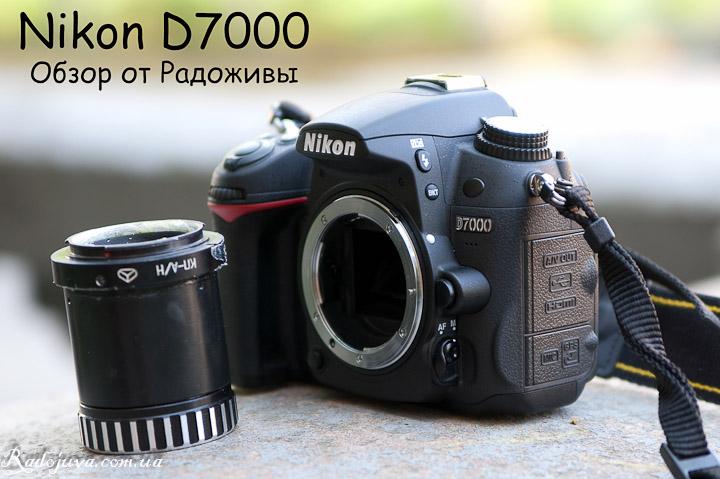 Обзор Nikon D7000 body. Рядом Вега-11У.