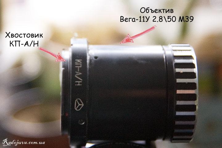 Переделанный объектив Вега-11У