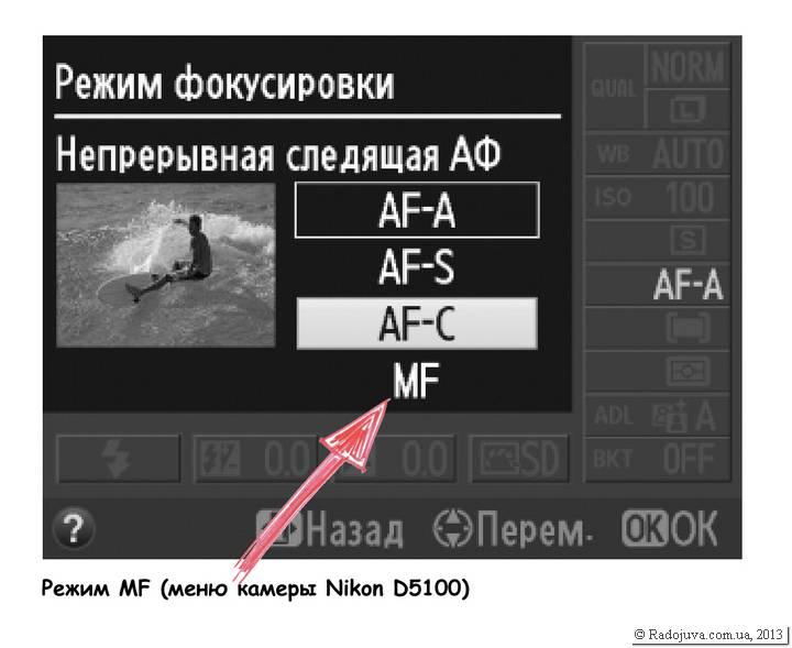 Переключатель режима фокусировки с помощью меню камеры Nikon D500