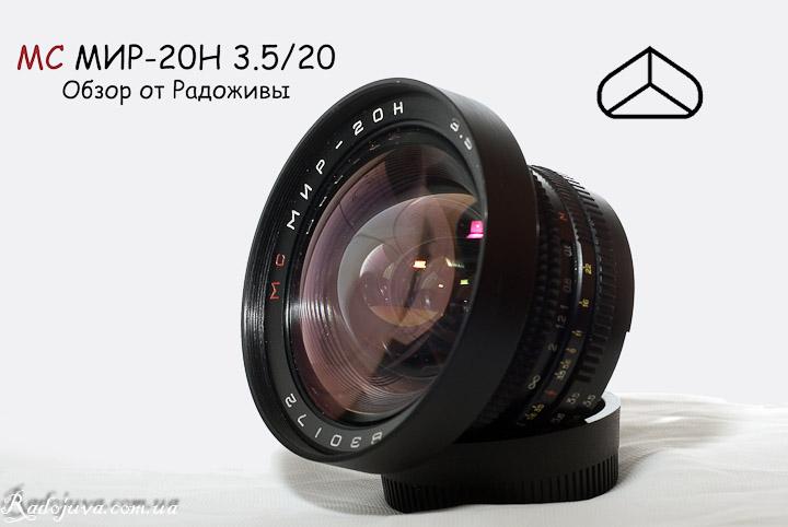 МС МИР-20Н 3.5 20мм обзор от Радоживы