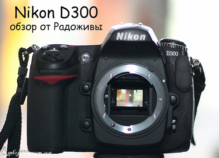 Обзор Nikon D300