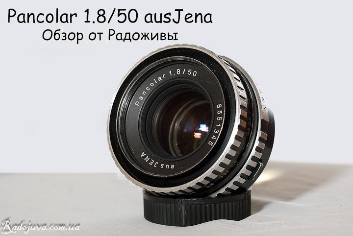 Обзор Pancolar 50mm 1.8 ausJena
