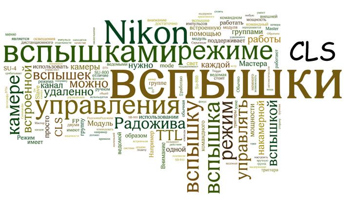 Nikon CLS - статья от Радоживы