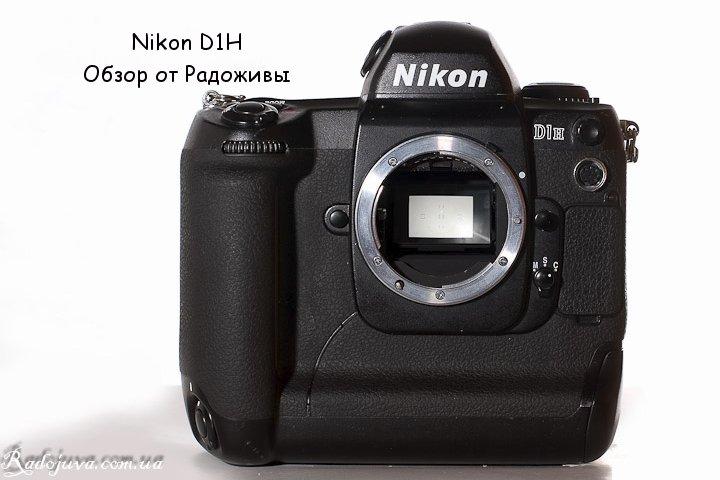 Nikon D1H обзор от Радоживы