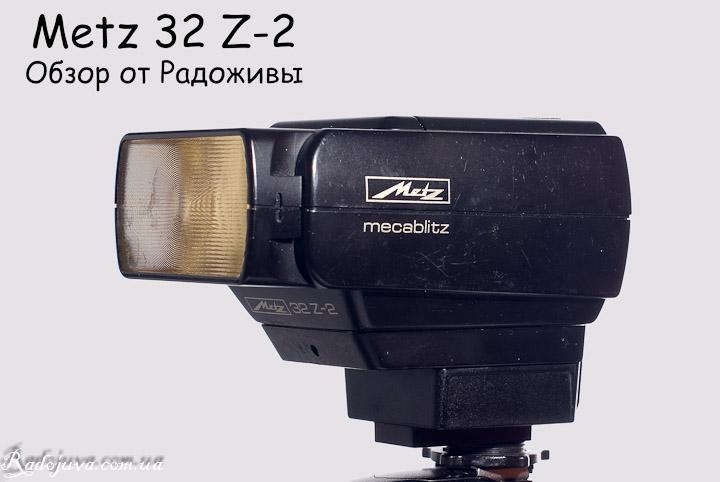 Обзор Metz Mecablitz 32 Z-2