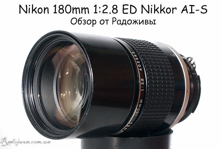 Nikon 180mm 1:2.8 ED Nikkor обзор
