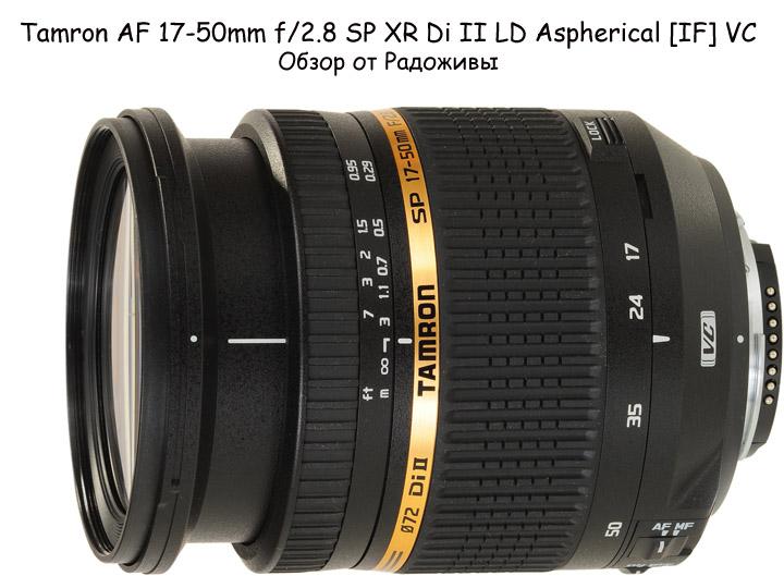 Обзор AF 17-50mm f/2.8 SP XR Di II LD Aspherical IF VC