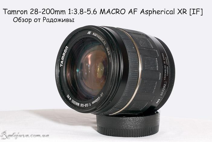 Обзор Tamron 28-200mm F3.8-5.6