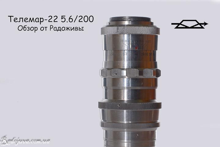 Обзор Телемар-22
