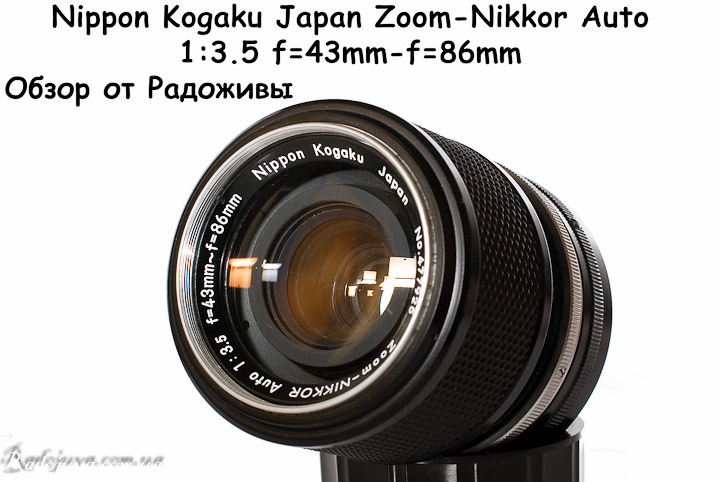 Обзор Nikon 43-86mm F3.5 NON-AI первого образца