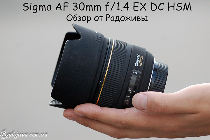 View of the Sigma AF 30mm f / 1.4 EX DC HSM with a lens hood