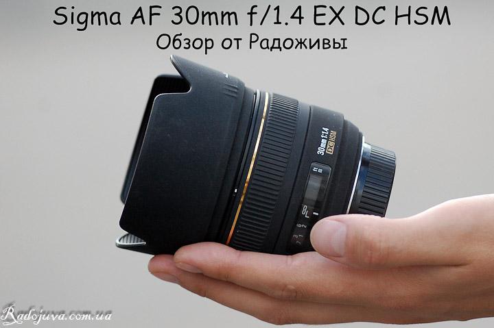 Вид объектива Sigma AF 30mm f/1.4 EX DC HSM с одетой блендой