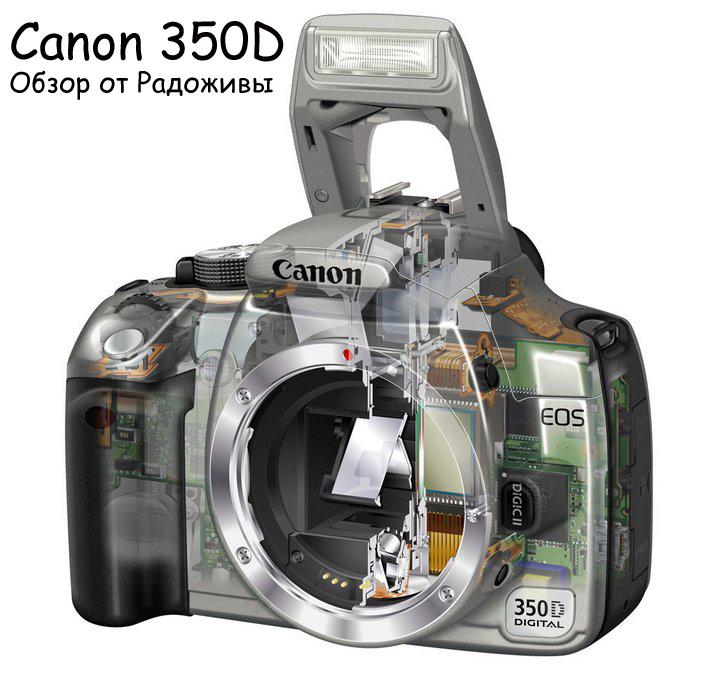 Canon 350D обзор