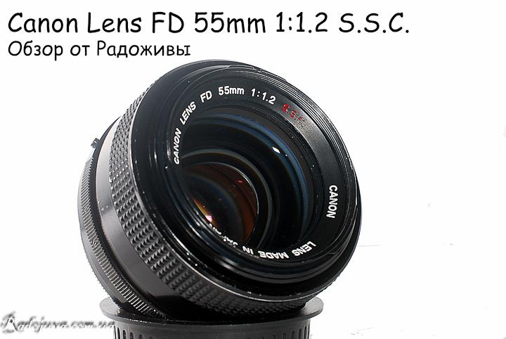 Обзор Canon Lens FD 55mm f/1.2 S.S.C.