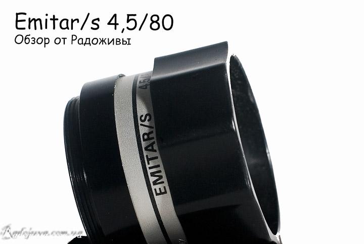 Обзор Emitar/s 4,5/80