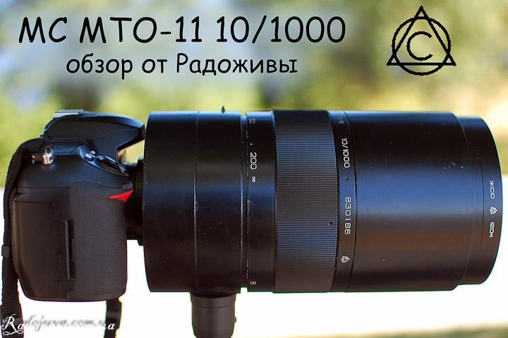МС МТО-11 10/1000
