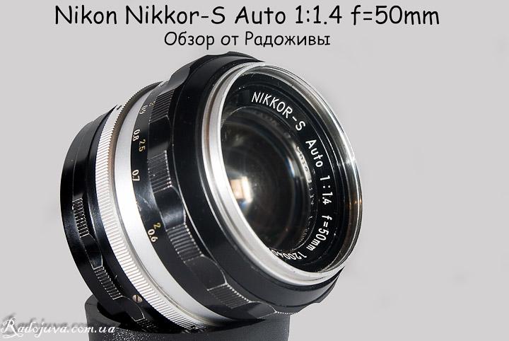 Обзор Nikon Nikkor-S Auto 1:1.4 f=50mm