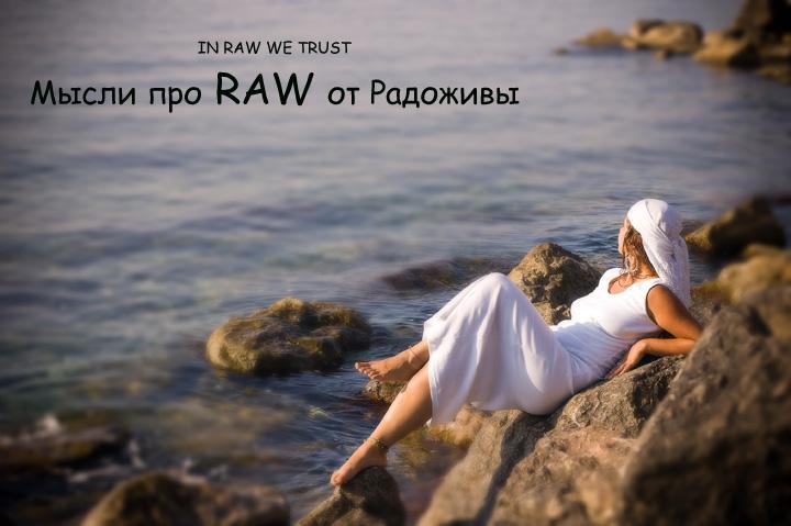 RAW - мысли от Радоживы