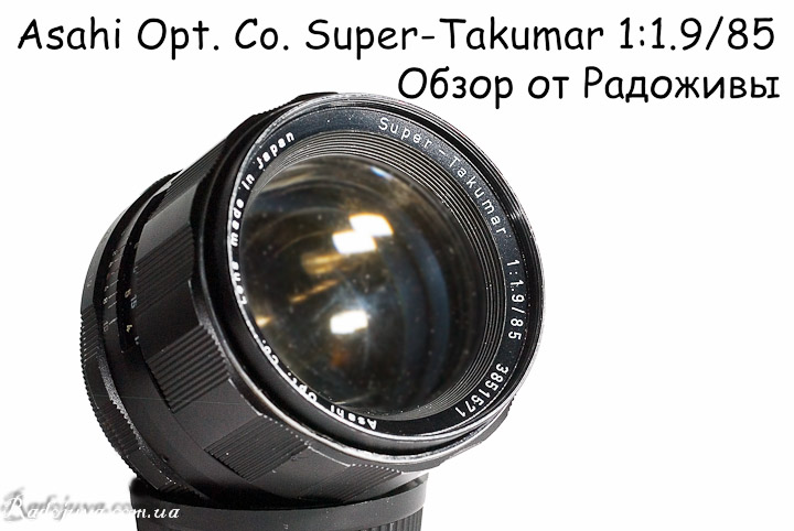 Обзор Super-Takumar 85mm F1.9
