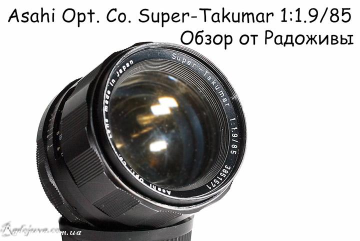Обзор Super-Takumar 85mm F1.9