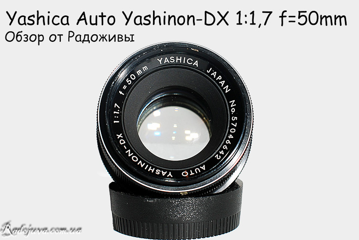 Обзор Yashica Auto Yashinon-DX 1:1,7 f=50mm