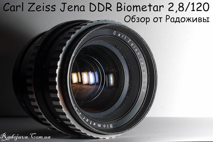 Обзор Biometar 120mm F2.8