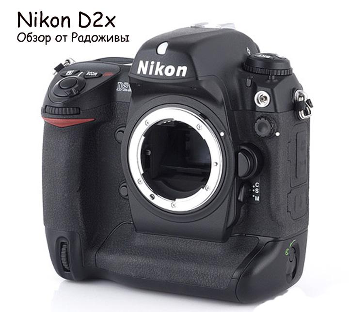 Обзор Nikon D2x