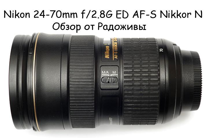 Обзор Nikon 24-70mm f/2.8G ED AF-S N Nikkor