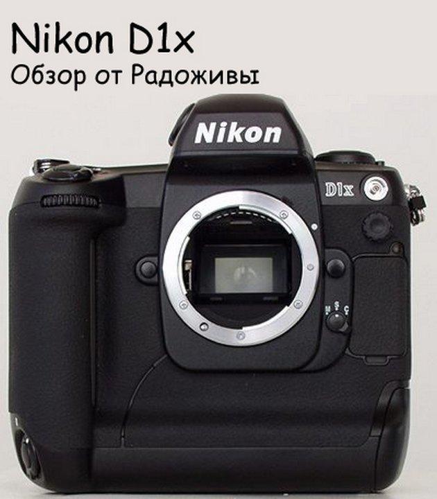 Обзор Nikon D1x