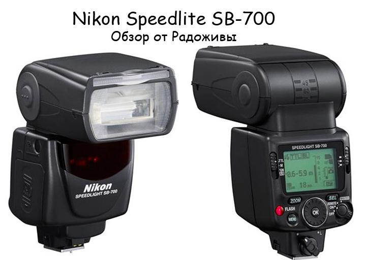 Вид вспышки Nikon Speedlight SB-700