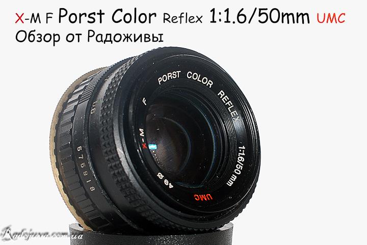 XM F Porst Color Reflex 1: 1.6 / 50mm UMC Review