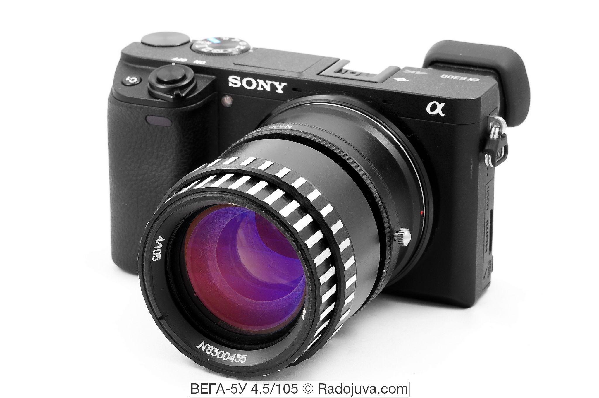 Вега-5У 4/105. Объектив показан на беззеркальной камере Sony a6300 (ILCE-6300).