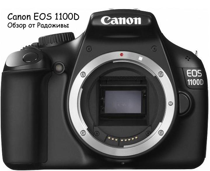 Обзор Canon EOS 1100D