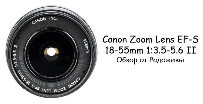 Обзор Canon EF-S 18-55mm