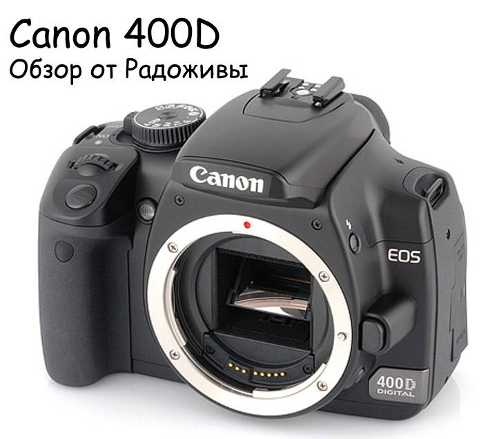 Обзор Canon 400D