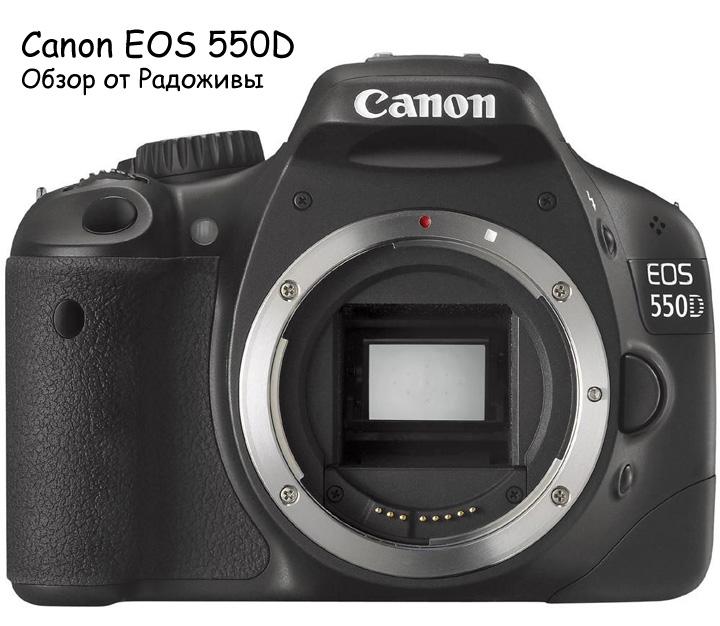 Обзор Canon 550D