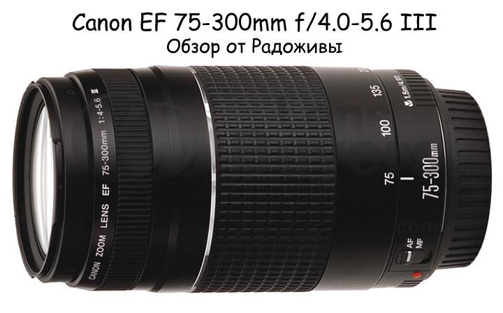 Обзор Canon EF 75-300mm f/4.0-5.6 III